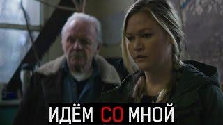 Идём со Мной [2016] Русский Трейлер
