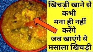 vuclip Khichdi - #Vegetable Masala Khichri, Dal Khichdi, Moong, Arhar, Bengali, Chaana, Veg Khichdi Recipe