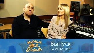 Пока все дома - Вгостях уВалерии иИосифа Пригожина. Выпуск от25.12.2016