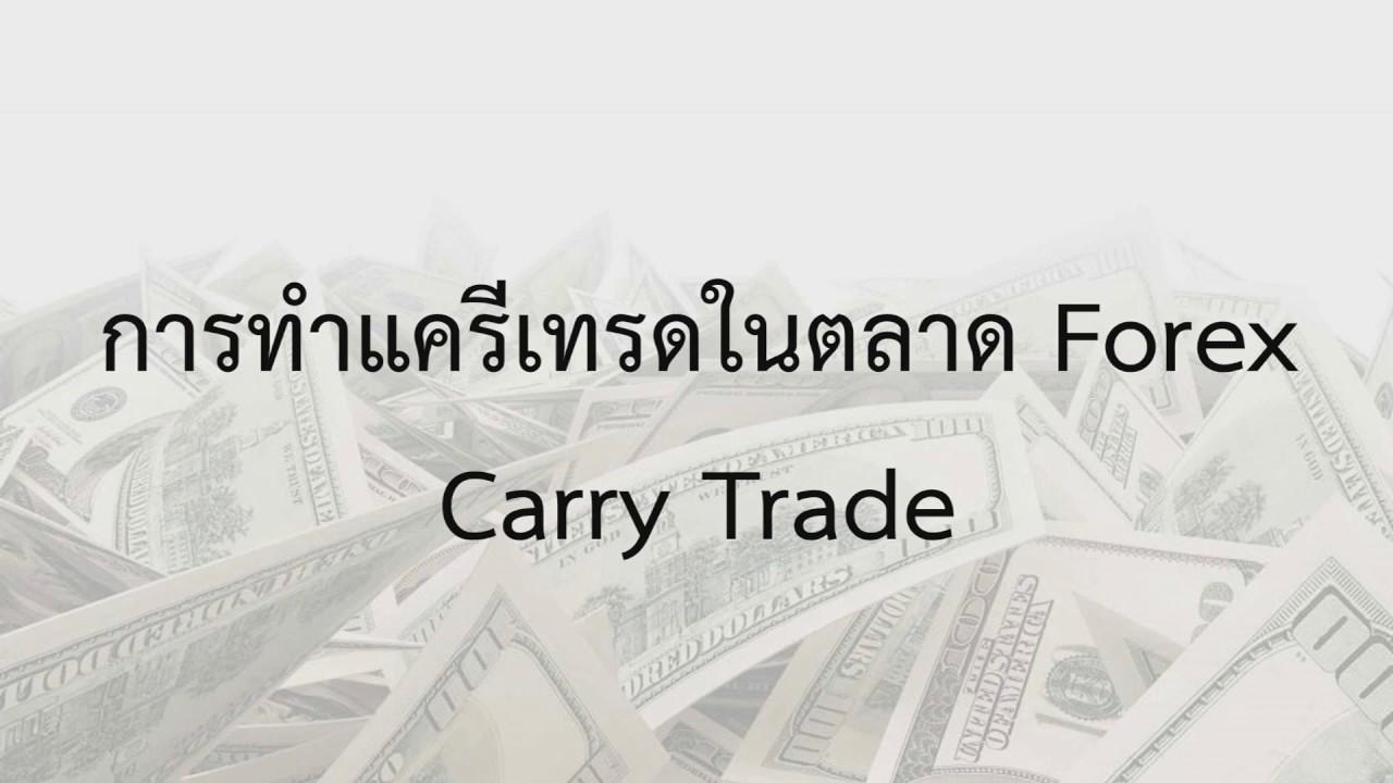 #แครี่เทรดคืออะไร | วิธีทำแครี่เทรดในตลาด Forex