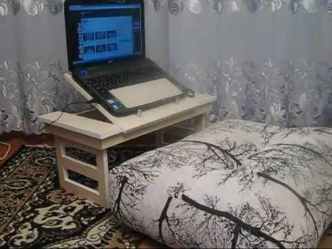 Столик для ноутбука в кровать: фото, видео, цена - работаем 85