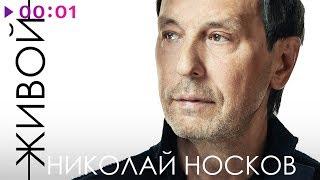 Николай Носков - Живой   Official Audio   2019