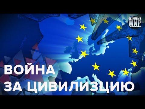 Почему Евросоюз начинает