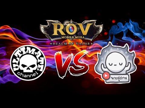 ROV นายสุภาพ VS Ultimate