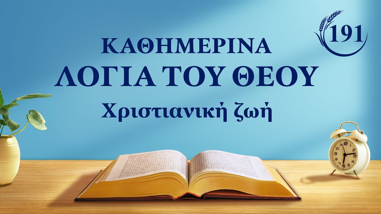 Καθημερινά λόγια του Θεού   «Έργο και είσοδος (4)»   Απόσπασμα 191