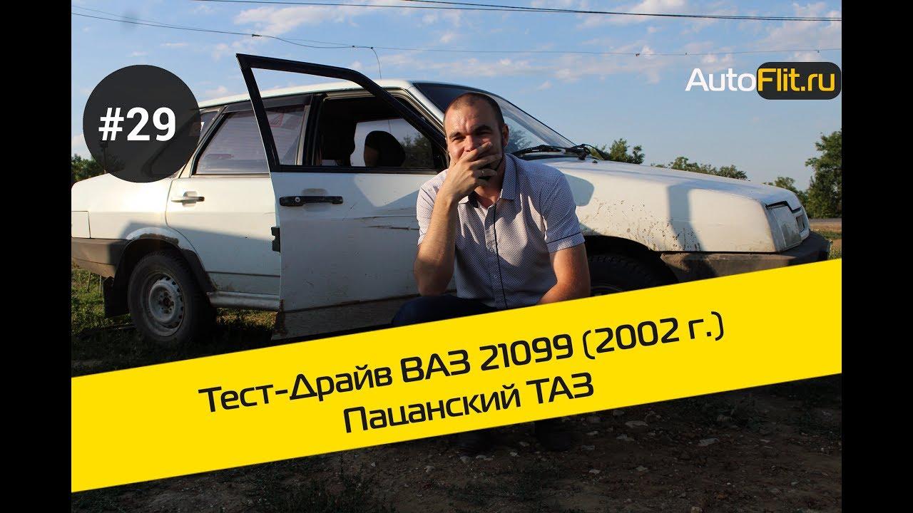 Тест-Драйв ВАЗ 21099. Типичный пацанский ТАЗ. (2017)