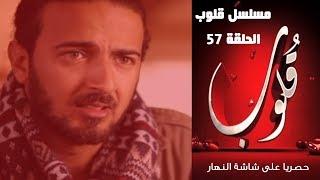 Episode 57 - Qoloub Series / الحلقة السابعة والخمسون - مسلسل قلوب