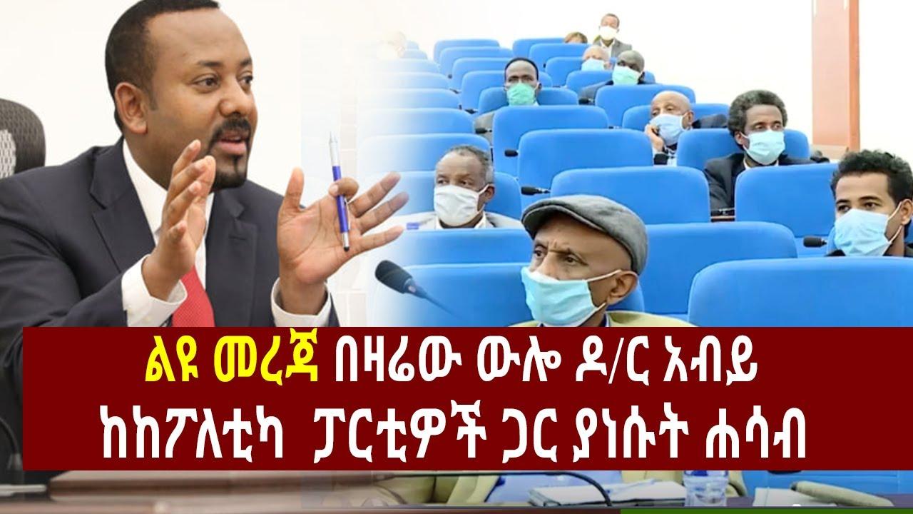 Ethiopia:ልዩ መረጃ በዛሬው ውሎ ዶ/ር አብይ ከከፖለቲካ  ፓርቲዎች ጋር ያነሱት ሐሳብ