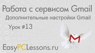 Урок 13 - Дополнительные настройки Gmail   Видеокурс