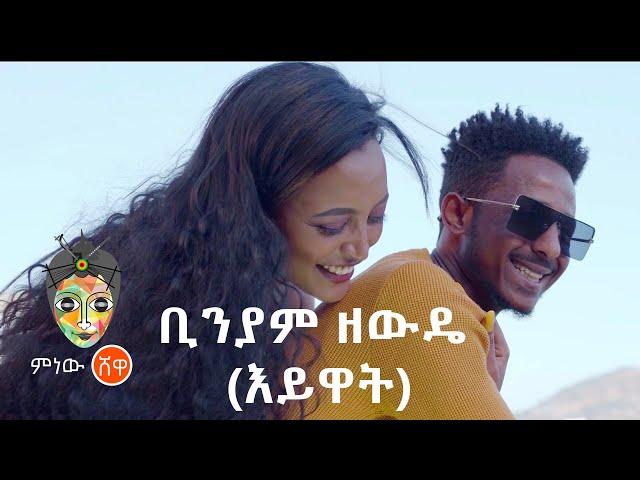 Ethiopian Music : Binyam Zewdie (Eywat) ቢንያም ዘውዴ (እይዋት)  - New Ethiopian Music 2021(Official Video)