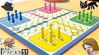 【4人実況】世界のアソビ大全51で最もヤバイと言われているゲーム『 ルドー 』