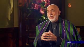 بلا قيود مع حامد كرزاي الرئيس الافغاني السابق