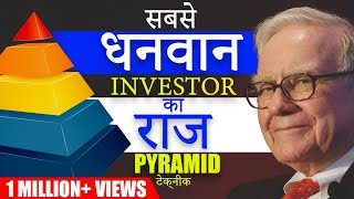 Warren Buffett दुनिया के सबसे सफल और धनवान  Investor का राज Pyramid टेक्निक | Aryaamoney