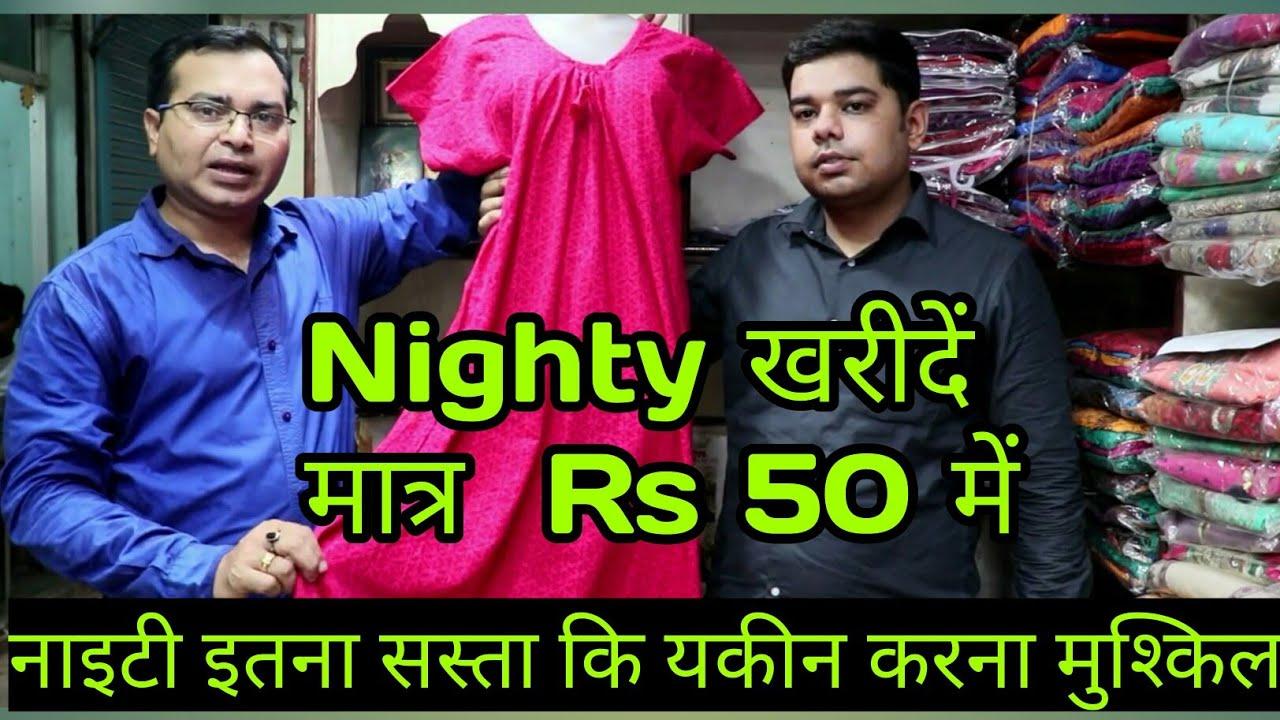 Nighty wholesaler in Gandhinagar || यहाँ मिलेगी सबसे सस्ती नाइटी, मात्र ₹  50 में खरीदें 200 वाली
