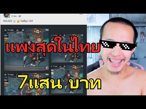 จัดหนักรหัสที่แพงที่สุดในไทย ราคา 700000 บาท รีวิว