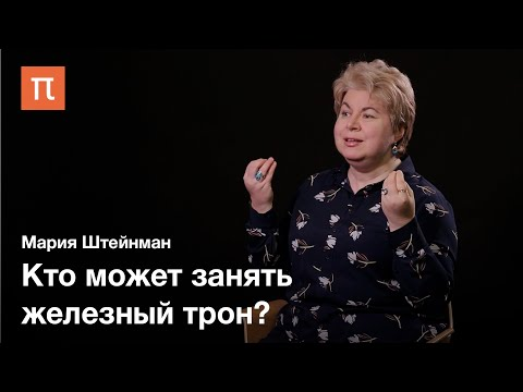 Концепт власти в «Игре престолов» — Мария Штейнман / ПостНаука