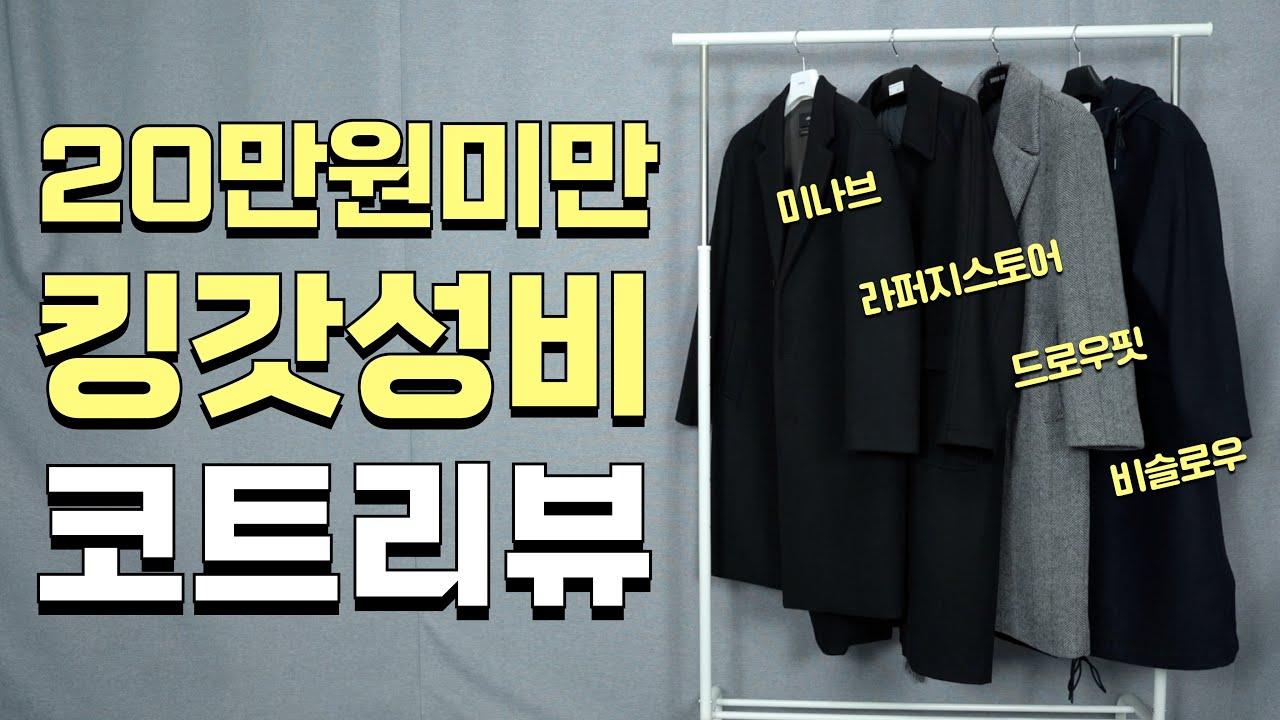 남자겨울코트 20만원미만 가성비 코트 4종 리뷰! (미나브, 드로우핏, 라퍼지스토어, 비슬로우)