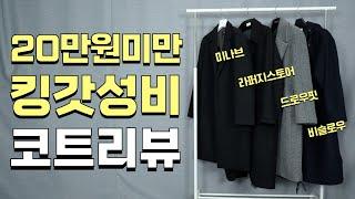 남자겨울코트 20만원미만 가성비 코트 4종 리뷰! (미…