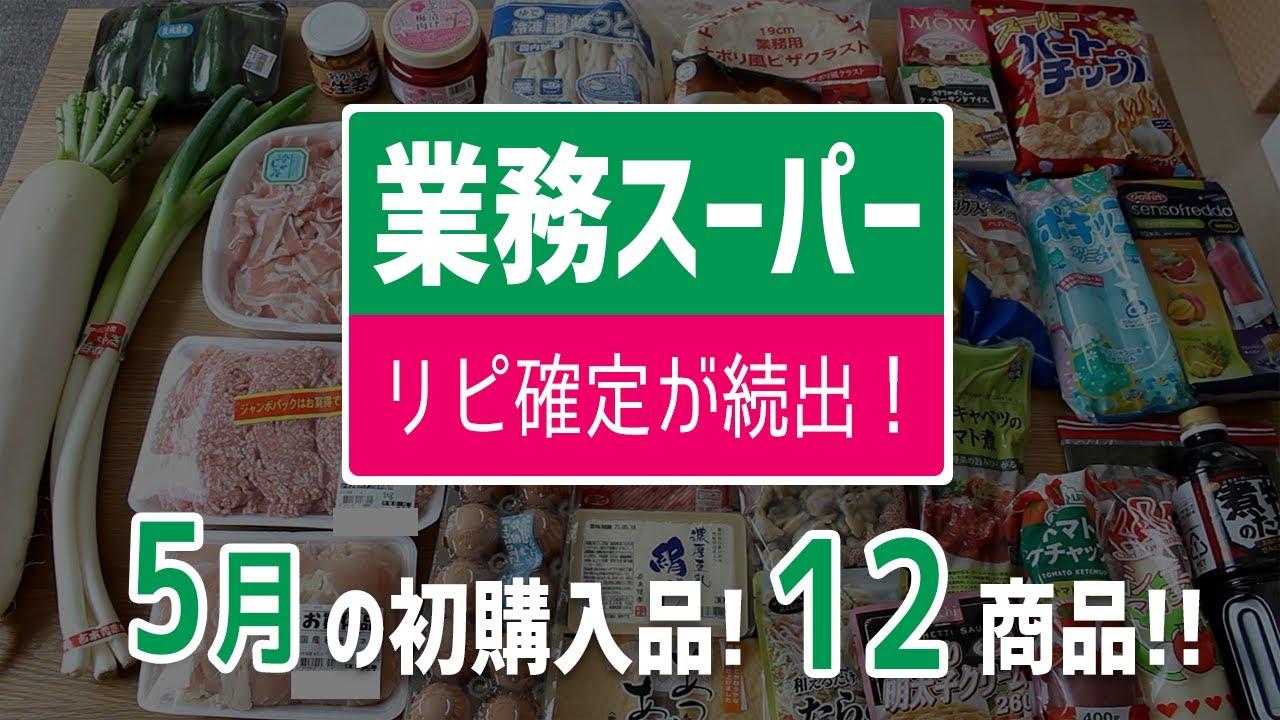 【業務スーパー】リピ確定続出!5月の初購入品12商品をまとめて紹介|調理例つき