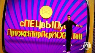 """Спецвыпуск """"Прожекторперисхилтон"""". Вечерний Ургант. 01.04.2020"""