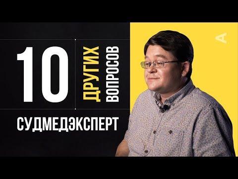 10 других вопросов СУДМЕДЭКСПЕРТУ | Алексей Решетун