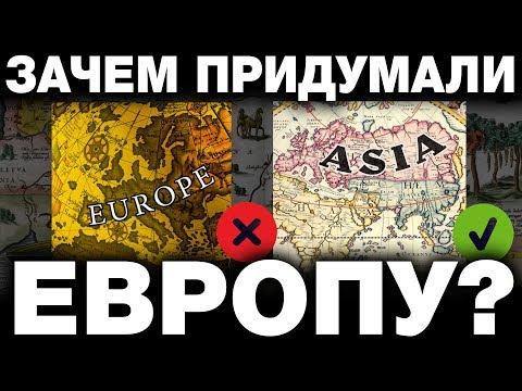 ЕВРОПУ ПРИДУМАЛИ В