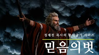 [예배실황]#74 나는 너의 하나님이라 (출애굽기 6:1–7:7) | 담임목사 정재천 | 말씀이 살아있는 메이플처치 www.MapleChurch.CA