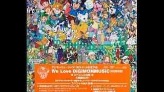 デジモンミュージック100タイトル発売記念作品 We Love DiGiMONMUSIC 』...