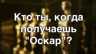 """Кто ты, когда получаешь """"Оскар""""?"""