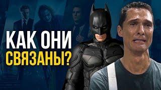 Фильмы Нолана - одна киновселенная! Бэтмен и Интерстеллар связаны.
