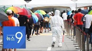 23일째 1천명대 확진…중증환자 급증에 의료진 부족 '비상' [뉴스 9]