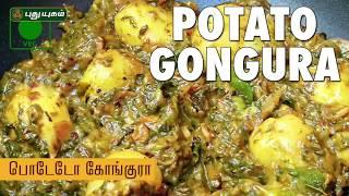 Yummy Gongura Potato | Gongura Aloo Curry Recipe | Puthuyugam Recipes