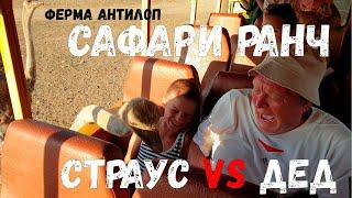 Парк антилоп Сафари Ранч. Новый формат для Крыма и множество эмоций.