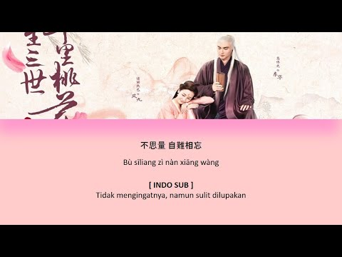 [INDO SUB] Aska Yang & Zhang Bichen - Liang Liang Lyrics | Eternal Love OST : Closing Theme Song