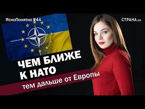 Чем ближе к НАТО, тем дальше от Европы | ЯсноПонятно #44 by Олеся Медведева thumbnail