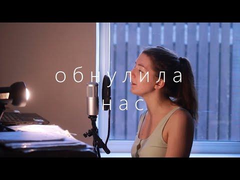 dava - обнулила нас / piano cover