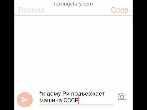 Россия×Ри. Ссср. Переписка 1. Родственная любовь
