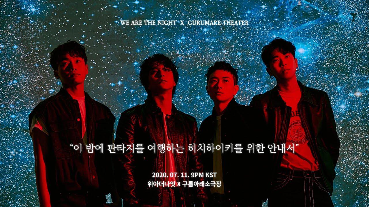위아더나잇 (WE ARE THE NIGHT) - 이 밤에 판타지를 여행하는 히치하이커를 위한 안내서 (Online Concert)