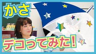 普通のビニール傘じゃ可愛くない?! マスキングテープやシールを貼って...