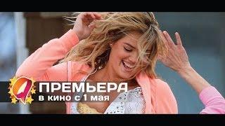 Другая женщина (2014) HD трейлер | премьера 1 мая