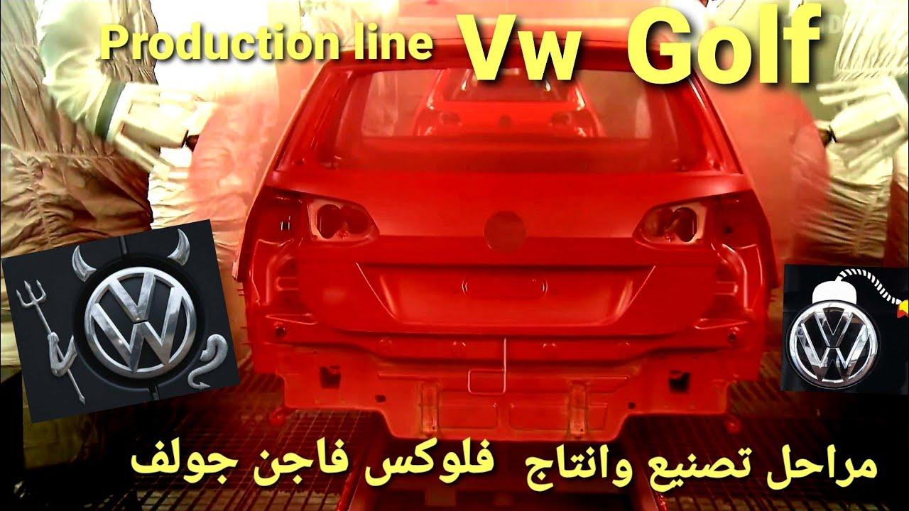 هكذا صنعوها فلوكس فاجن جولف | المانيا. Stages of manufacturing Volkswagen Golf ❤️ 🚘