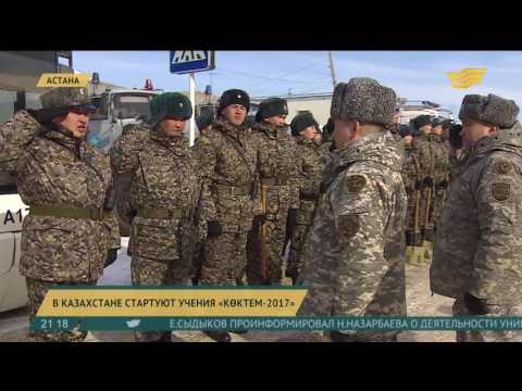 Новости Казахстана и в мире, Қазақстан бүгінгі соңғы