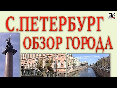 Санкт-Петербург обзор. Куда сходить, что смотреть. Рассказ о городе на Неве.