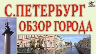 Смотреть видео достопримечательности города санкт петербург