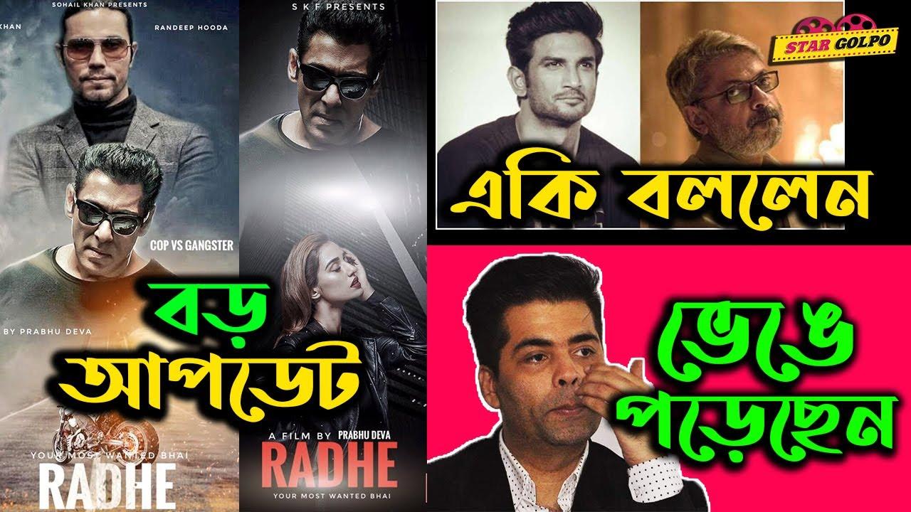 মানসিক ভাবে ভেঙে পড়েছেন Karan Johar! Sanjay একি বয়ান দিলেন পুলিশকে! Salman এর Radhe মুভির বড় আপডেট