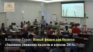 видео Ответы на вопросы участников Дня бухгалтерии по страховым взносам