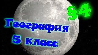 §4. Луна - спутник Земли. География 5 класс