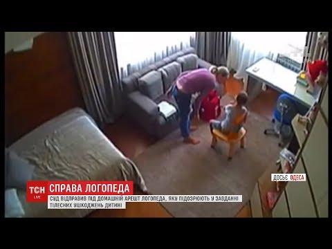Одеському логопеду, яка лупцювала маленького хлопчика, загрожує до двох років увязнення