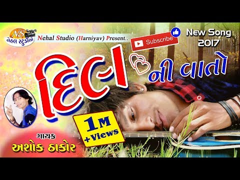 Dil ni Vato... New Song ASHOK THAKOR Full Audio 2018 [NEHAL STUDIO] thumbnail