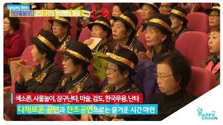 11월 1주_한아름봉사단 창단 3주년 기념행사 '한아름 축제' 실시 영상 썸네일